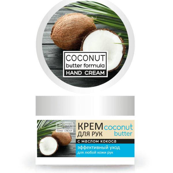 Крем для рук с маслом кокоса